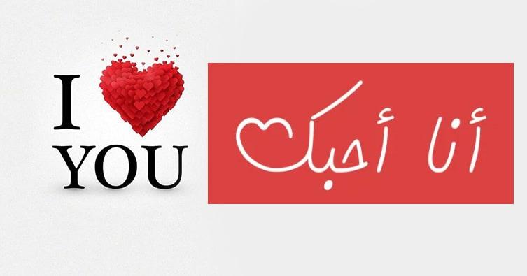 Arapça-Aşk-sözleri